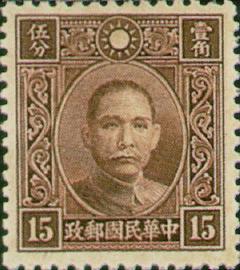 (常27.8)常027國父像香港中華2版郵票
