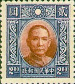(常27.12)常027國父像香港中華2版郵票