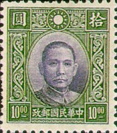 (常27.19)常027國父像香港中華2版郵票