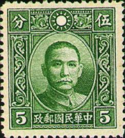 常028國父像香港大東版郵票