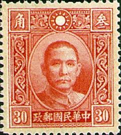 (D28.4)Def 028 Dr. Sun Yat-sen Issue, Hongkong Dah Tung Print (1940)