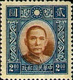 (D28.7)Def 028 Dr. Sun Yat-sen Issue, Hongkong Dah Tung Print (1940)
