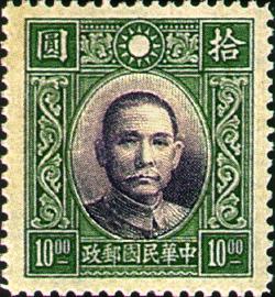 (D28.9)Def 028 Dr. Sun Yat-sen Issue, Hongkong Dah Tung Print (1940)