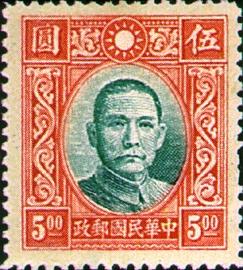 (D28.17)Def 028 Dr. Sun Yat-sen Issue, Hongkong Dah Tung Print (1940)