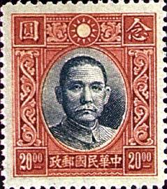 (D28.19)Def 028 Dr. Sun Yat-sen Issue, Hongkong Dah Tung Print (1940)