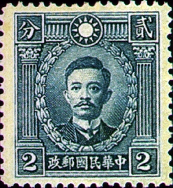 (D29.3)Def 029 Martyrs Issue, Hongkong Print (1940)