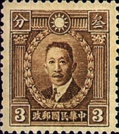 (D29.5)Def 029 Martyrs Issue, Hongkong Print (1940)