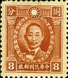 (D29.8)Def 029 Martyrs Issue, Hongkong Print (1940)