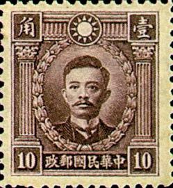 (D29.9)Def 029 Martyrs Issue, Hongkong Print (1940)