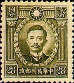 (常29.16)常029先烈像香港版郵票