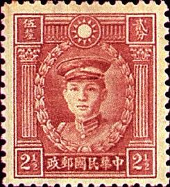 (D29.23)Def 029 Martyrs Issue, Hongkong Print (1940)