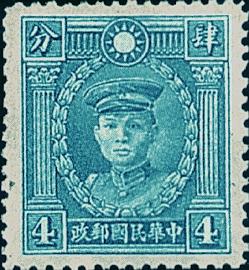 (D29.25)Def 029 Martyrs Issue, Hongkong Print (1940)
