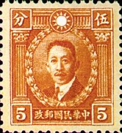 (常29.26)常029先烈像香港版郵票