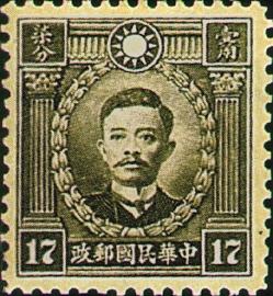 (D29.31)Def 029 Martyrs Issue, Hongkong Print (1940)