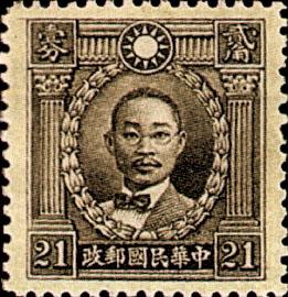 (D29.33)Def 029 Martyrs Issue, Hongkong Print (1940)