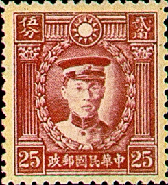 (常29.34)常029先烈像香港版郵票