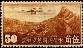 (航4.5)航004香港版航空郵票