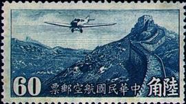 (航4.6)航004香港版航空郵票