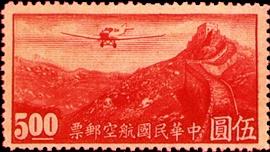 (航4.10)航004香港版航空郵票