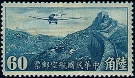 (航4.16)航004香港版航空郵票