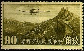 (航4.17)航004香港版航空郵票