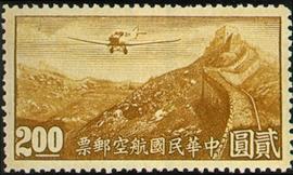 (航4.19)航004香港版航空郵票