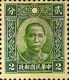 常030國父像香港中華改版郵票