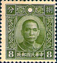 (D30.2)Def 030 Dr. Sun Yat-sen Issue, Retouched Hongkong Chung Hwa Print (1940)