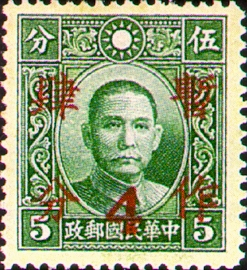 Definitive31 Dr. Sun Yat-sen Issue Surcharged as 4?(1940)