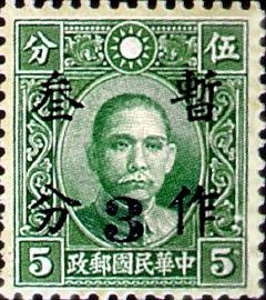(常32.1)常032國父像「暫作3分」郵票