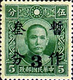 (常32.2)常032國父像「暫作3分」郵票