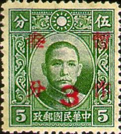 (常32.4)常032國父像「暫作3分」郵票