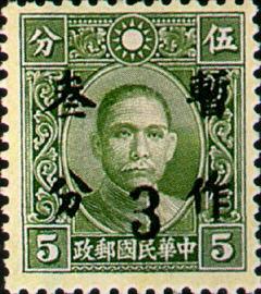 (常32.5)常032國父像「暫作3分」郵票