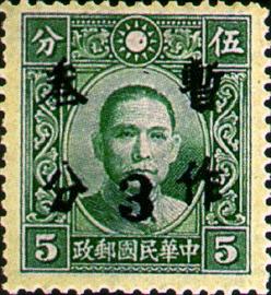 (常32.6)常032國父像「暫作3分」郵票
