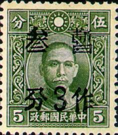 (D32.9)Definitive32  Dr. Sun Yat sen Issue Surcharged as 3? (1940)