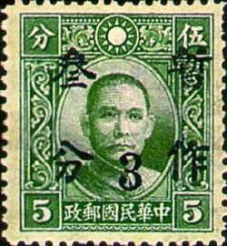 (常32.11)常032國父像「暫作3分」郵票