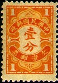 欠10香港版欠資郵票