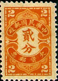 (T10.3)Tax 10 Hongkong Print Postage-Due Stamps (1940)