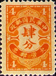 (T10.4)Tax 10 Hongkong Print Postage-Due Stamps (1940)