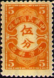(T10.5)Tax 10 Hongkong Print Postage-Due Stamps (1940)