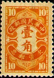 (T10.6)Tax 10 Hongkong Print Postage-Due Stamps (1940)