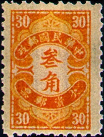 (T10.8)Tax 10 Hongkong Print Postage-Due Stamps (1940)