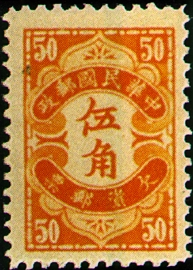 (T10.9)Tax 10 Hongkong Print Postage-Due Stamps (1940)