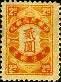 (T10.11)Tax 10 Hongkong Print Postage-Due Stamps (1940)