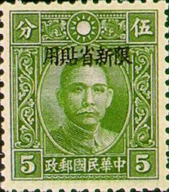 (常新7.3)常新007國父像香港中華版「限新省貼用」郵票