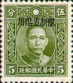 (常新7.4)常新007國父像香港中華版「限新省貼用」郵票