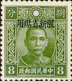 (常新7.5)常新007國父像香港中華版「限新省貼用」郵票