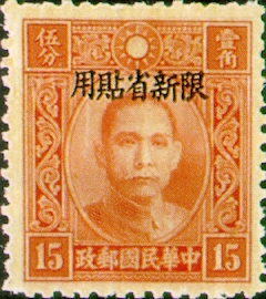 (常新7.7)常新007國父像香港中華版「限新省貼用」郵票