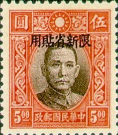 常新007國父像香港中華版「限新省貼用」郵票