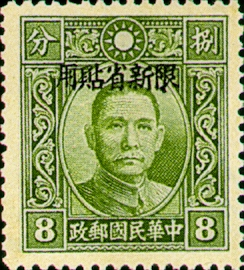 (SD8.1)Sinkiang Def 008 Dr. Sun Yat–sen Issue, Hongkong Dah Tung Print, with Overprint Reading